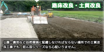 公園・農地など自然環境に配慮しなければならない場所での土質改良工事でも、泥ん固シリーズなら心配いりません。