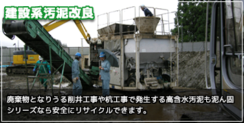 廃棄物となりうる削井工事や杭工事で発生する高含水汚泥も泥ん固シリーズなら安全にリサイクルできます。