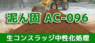 生コンスラッジ中性化処理:泥ん固 AC-096