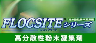 高分散性粉末凝集剤:FLOCSITE(フロックサイト)シリーズ