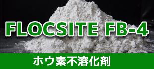 ホウ素不溶化剤:FLOCSITE FB-4