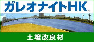 土壌改良材:ガレオナイトHKシリーズ