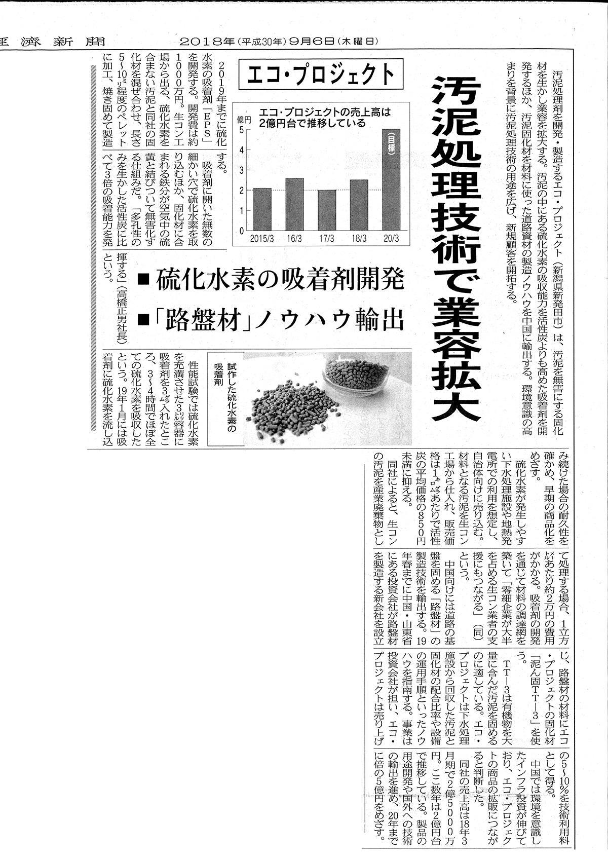 新聞 新潟 経済 新潟建設新聞