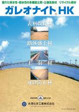 株式会社エコ・プロジェクト製品カタログ:ガレオナイトHK