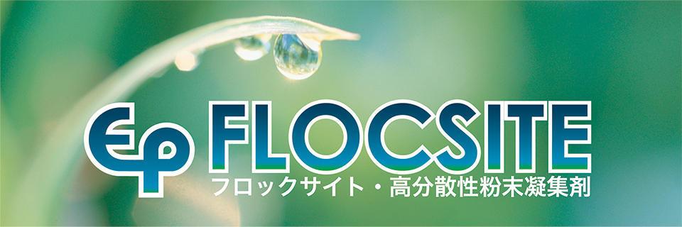 高分散性粉末凝集剤「フロックサイト」